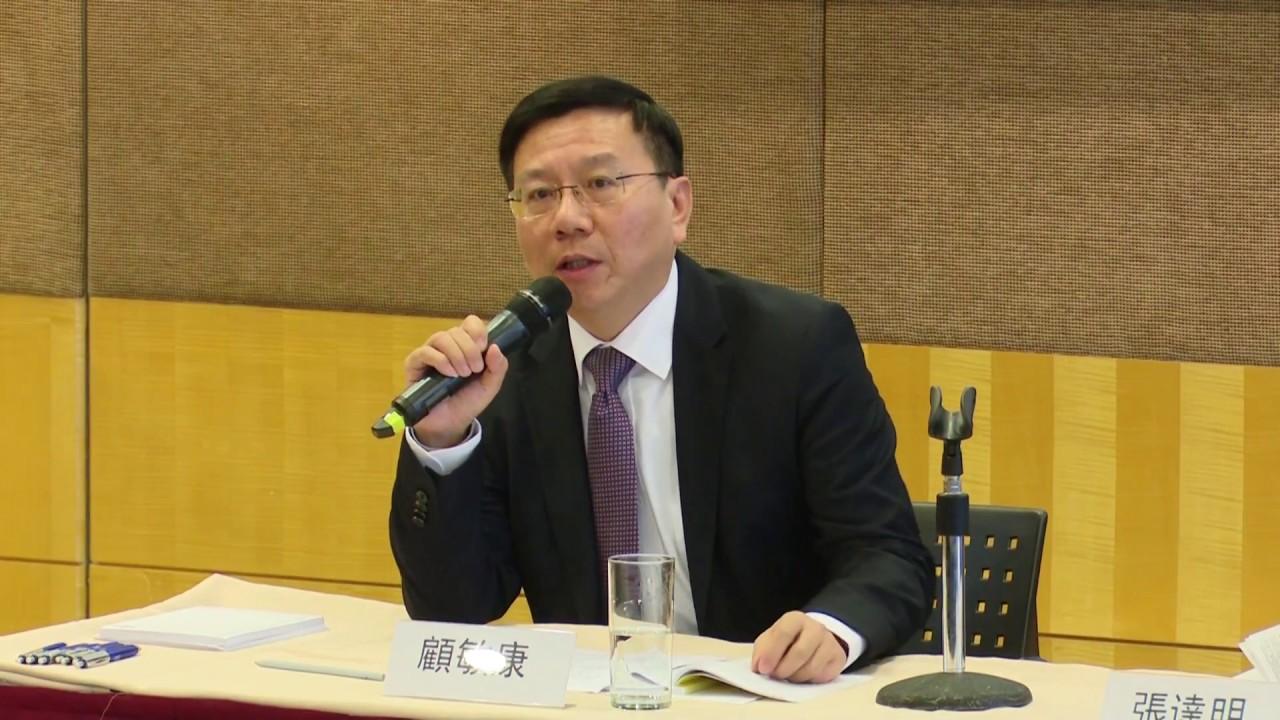 亞太法律協會香港法治研討會顧敏康談從【基本法】看香港法官的任命 - YouTube