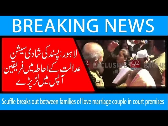 Scuffle breaks out between families of love marriage couple in court premises | 24 April 2019