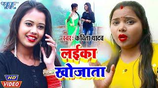 धोबी गीत #Kavita Yadav I #Video- लईका खोजाता I Laika Khojata 2020  Bhojpuri Dhobi Geet  New Song