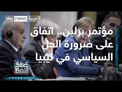 مؤتمر برلين.. اتفاق على ضرورة الحل السياسي في ليبيا  - نشر قبل 7 ساعة