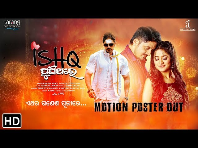 ISHQ Punithare - Motion Poster | New Odia Movie 2018 | Arindam, Elina