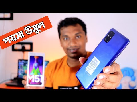 Samsung M51 আসলেই দৈত্য!⚡Unboxing And First impression Review in Bangla