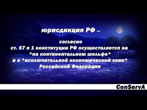Континентальный шельф  ( морское дно) -  территория РФ. Ст. 67, п. 1