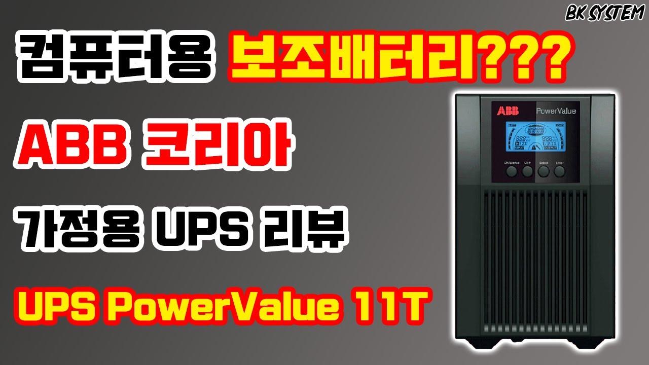 정전에도 끄떡없다 컴퓨터용 보조배터리 ABB코리아 가정용 UPS 리뷰 l ABB UPS PowerValue 11 T 1kVA B[비케이][BK SYSTEM][4K][60p]