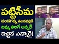 YouTube Turbo NRI Counter To Undavalli Arun Kumar On Pattiseema | Krishna Delta | Godavari | Polavaram | Taja30