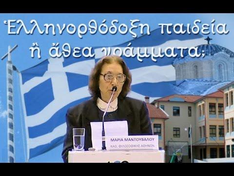 ΣΥΓΚΛΟΝΙΣΤΙΚΟ ΒΙΝΤΕΟ: Κεραυνοί Καθηγήτριας της Φιλοσοφικής Σχολής Αθηνών – Οι εθνομηδενιστές θέλουν να εξαφανίσουν το Έθνος μας