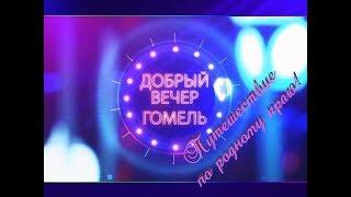 Добрый вечер, Гомель! 12 06 2018 Путешествие по родному краю!