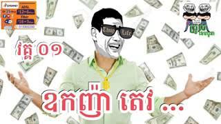 វគ្គ០១ ឧកញ៉ាតេវ Oknha Tev funny story By The Troll Cambodia