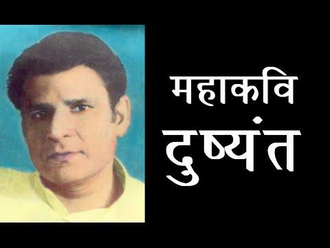 Dr Kumar Vishwas on Mahakavi Dushyant Kumar