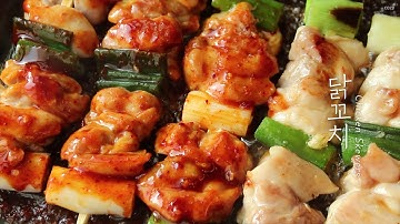 간단 술안주! 닭꼬치 만들기 Chicken Skewers (dak-kkochi) / how to make Chicken Skewers / korea street food