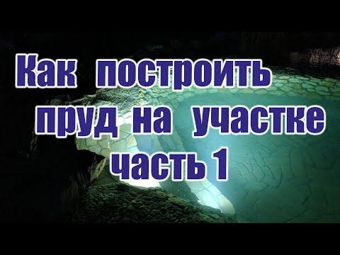 Как построить пруд на участке (часть1)