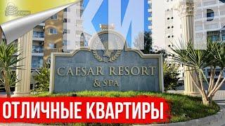 Квартиры на Кипре в ЖК CAESAR RESORT SPA Недвижимость Северного Кипра