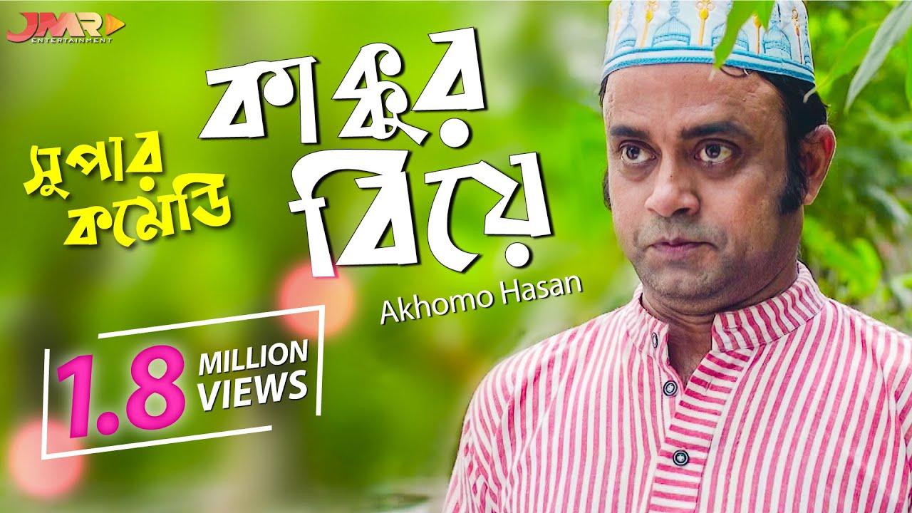 Kakkur Biye || কাক্কুর বিয়ে  || Bangla natok 2019 || Akhomo Hasan || Samiya Samad