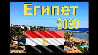 Путешествие в Египет Шарм эль Шейх 2020