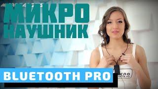 Микронаушники для сдачи экзаменов Bluetooth Pro . Безопасные динамики. HD(, 2015-05-20T19:57:11.000Z)