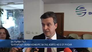 За първи път: ''Булгаргаз'' обяви конкурс за газ, който не е от Русия