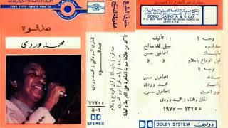 محمد وردي - البوم صدقوه 1977  Mohammed Wardi - Sadegoh 1977 (Full Album)