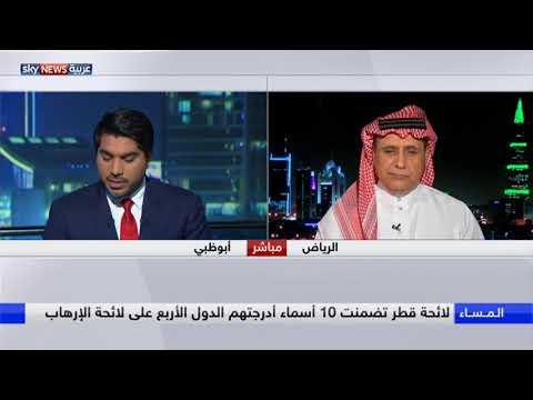 الدوحة تدرج 19 شخصا و8 كيانات على قائمة الإرهاب  - نشر قبل 9 ساعة
