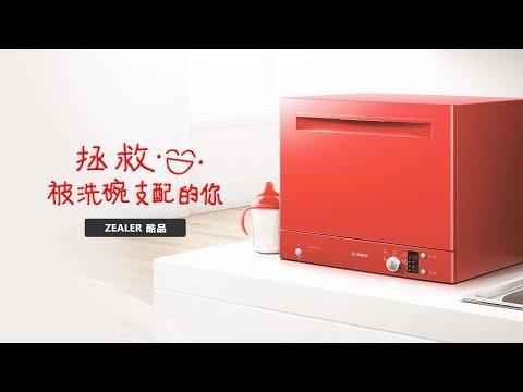 拯救被洗碗支配的你,博世小红台式洗碗机