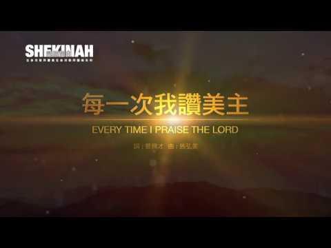 每一次我讚美主 Every Time I Praise the Lord(生命河敬拜讚美系列 8「Shekinah榮耀同在」)  動態 MV