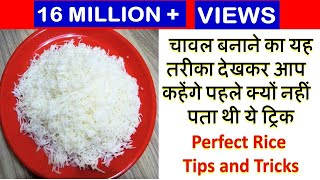 चावल बनाने का यह तरीका देखकर आप कहेंगे पहले क्यों नहीं पता थी ये ट्रिक-Perfect Rice Tips and Tricks