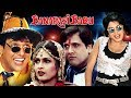 Hindi Comedy Movie | Banarasi Babu | Showreel | Govinda |  Ramya Krishnan