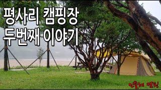 평사리캠핑장 두번째 이야기 #우중캠핑 #캠핑요리 #섬진…