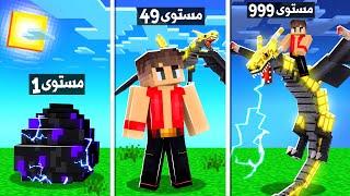 ماين كرافت مستويات تطور تنين😱 (تنين البرق!)⚡ - Lightning Dragon Pet