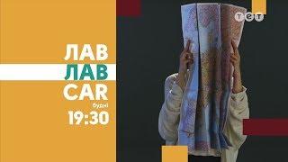 Новый сезон ЛавЛавCar на ТЕТ — с понедельника по пятницу в 19:30 (TV трейлер)