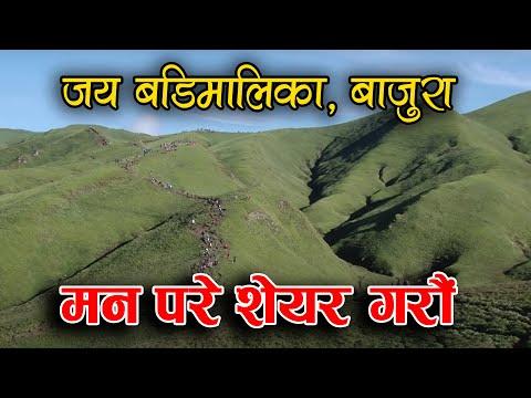 सुन्दर बडिमालिका Best Documentary Badi Malika Bajura (Tourism)