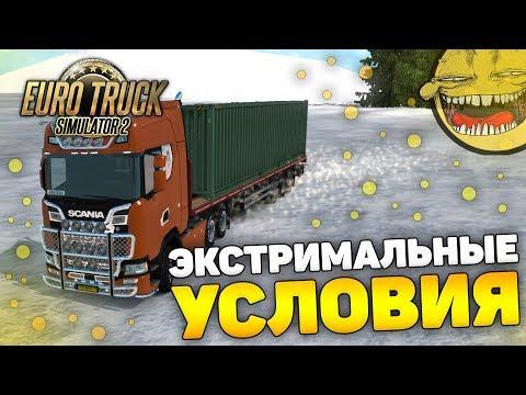 НЕРЕАЛЬНО ЭКСТРИМАЛЬНЫЙ И КРАСИВЫЙ МОД! - Euro Truck Simulator 2