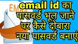email ID ka password Bhul Jane par dubara Kaise generate kare