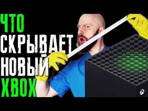 Всё про Xbox Series X - полные спецификации, железо, геймпад, скорость загрузки и остальные детали