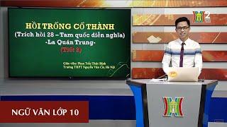 MÔN NGỮ VĂN - LỚP 10 | HỒI TRỐNG CỔ THÀNH (TIẾT 2) | 14H15 NGÀY 06.04.2020 | HANOITV