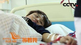 《等着我第四季》 儿子捐献眼角膜 妈妈盼见生命的延续 20180617 | CCTV