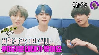 TaeTae came during TXT V LIVE! (eng sub)