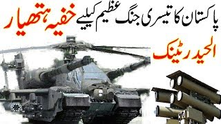 Pakistan Secret Weapon Al Haider Military Tank