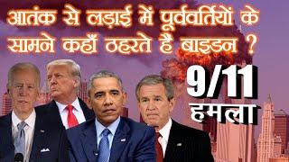 9/11 Attack 20th Anniversary: Joe Biden ने Bush-Obama-Trump की सारी मेहनत पर पानी फेरा