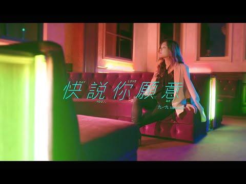 九九 Sophie Chen 首播主打「快說你願意」 十全娛樂 Official 高畫質 HD 官方完整版 MV