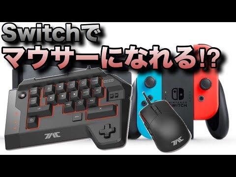 マウサー必見‼︎⁉︎Nintendo Switchでキーボード&マウスを使ってみた!