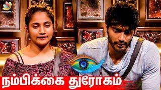 தர்ஷன் நம்பிக்கை துரோகம் செஞ்சுட்டான் I Bigg Boss 3 Tamil I Tharshan, Meera Mithun