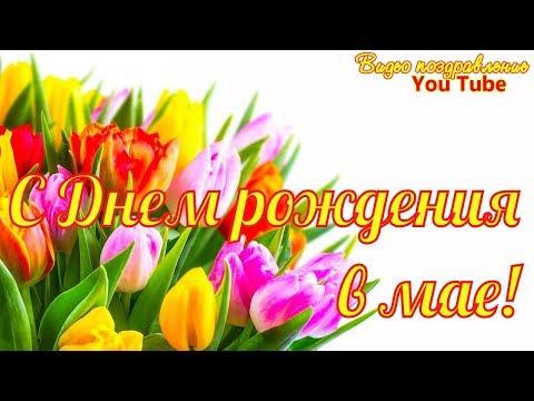 С Днем рождения в МАЕ Красивая музыкальная открытка с Днем рождения Поздравления и пожелания