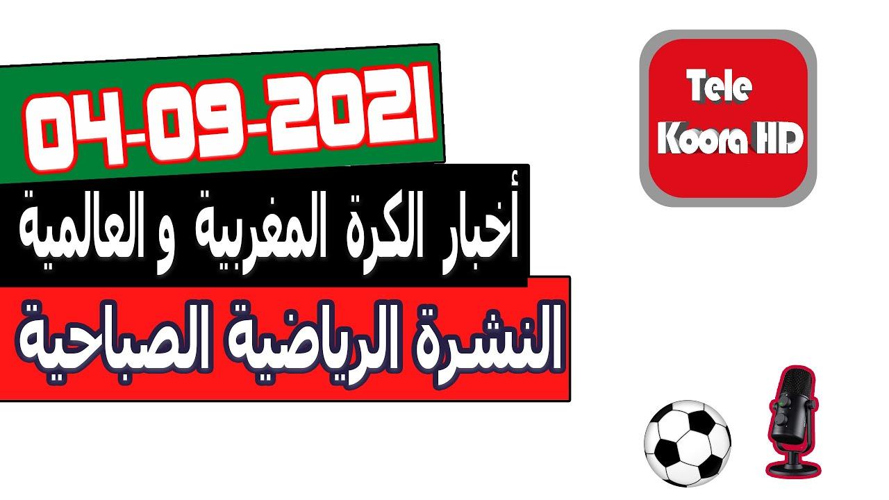 النشرة الرياضية الصباحية - أخبار الكرة المغربية والعالمية اليوم Tele Koora HD 04-09-2021