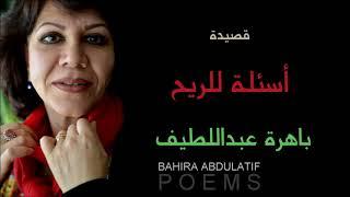 Bahira Abdulatif: poema, Preguntas para el viento باهرة عبداللطيف- نص شعري بعنوان: أسئلة للريح