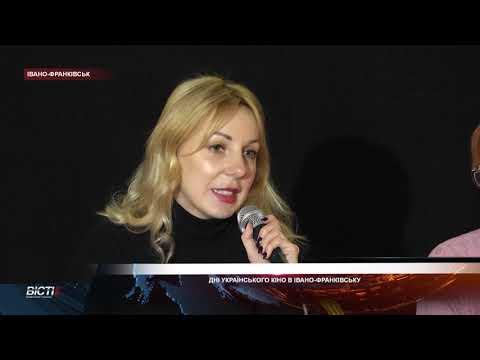 Дні українського кіно 2021 в Івано-Франківську