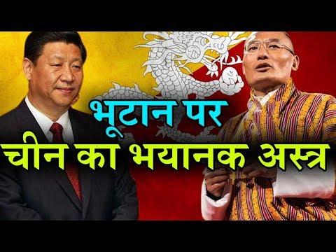China ने पहले किया Doklam पर कब्जा, अब Bhutan पर चलाया सबसे भयानक हथियार