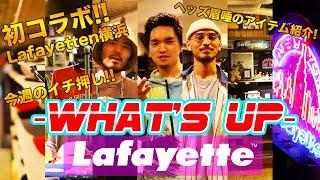 """初コラボ!ラファイエット横浜店でのファッション新企画""""What's Up LAFAYETTE Vol.1"""" -Chillin' Fashion Crib Vol.21-"""