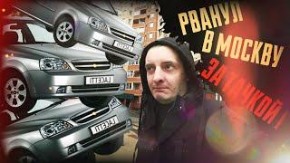 Купил машину на перепродажу в Москве (перекуп авто)