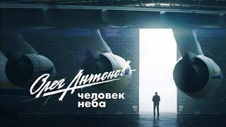 """""""Олег Антонов - человек неба"""" - Документальный фильм - Интер"""