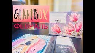 Обзор Glambox февраль 2020 полупустая коробка с наполнением более 5000